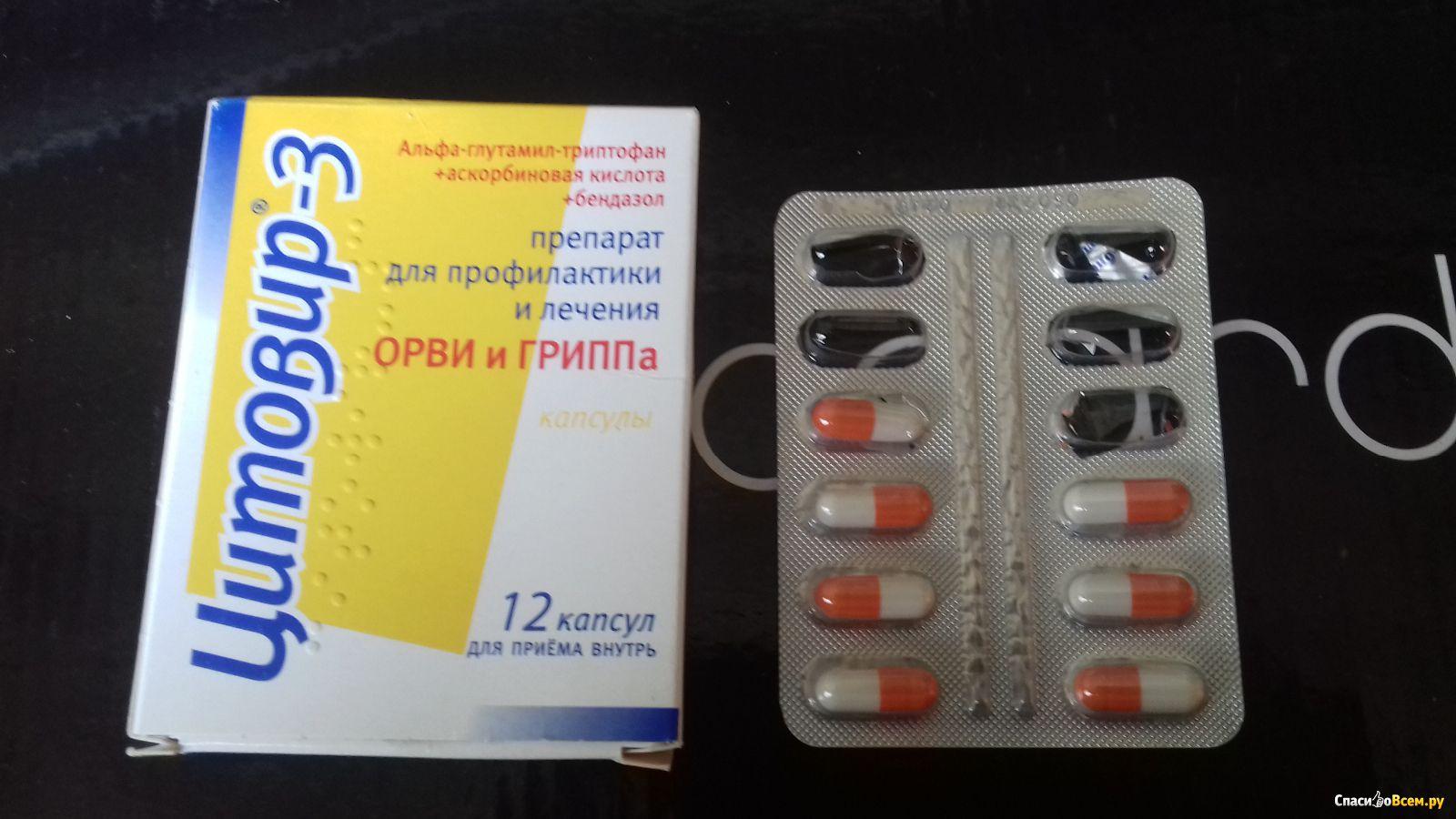 Противовирусный сироп для детей цитовир фото