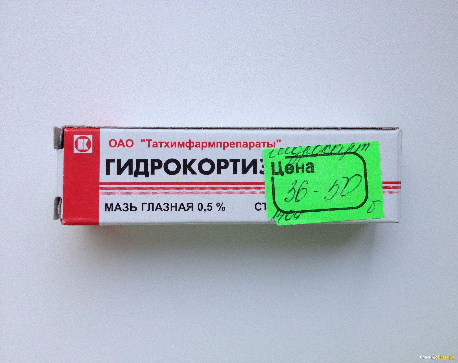 инструкция тетрациклин мазь 1