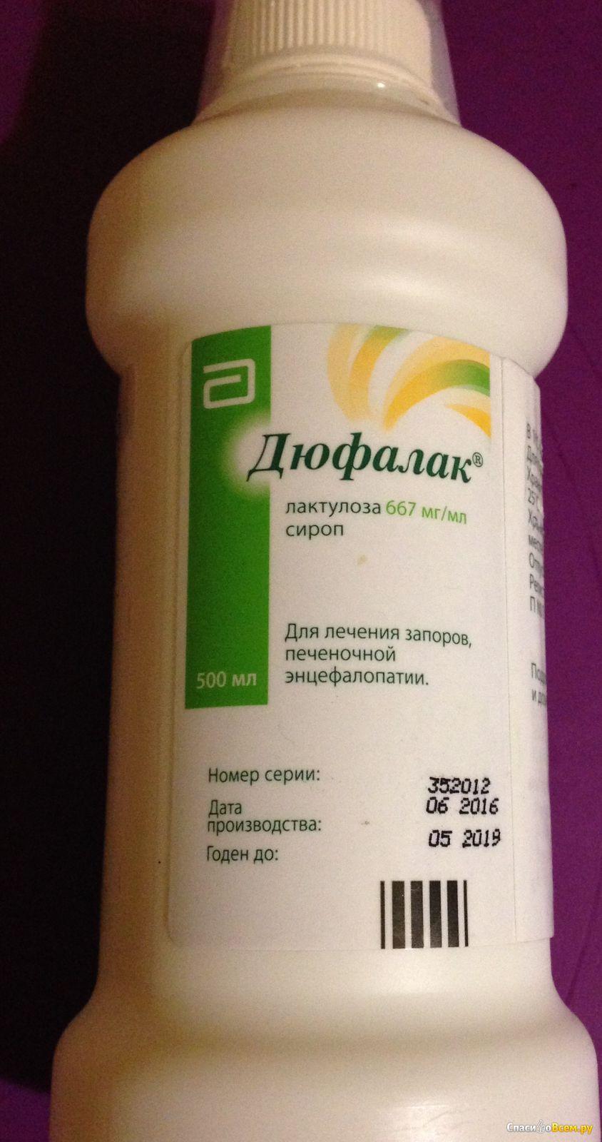 От запора беременным сироп 61