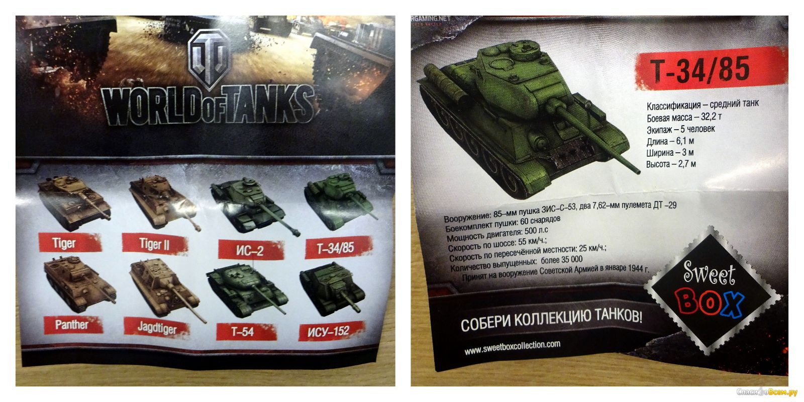 Подарки для танка world of tank 58
