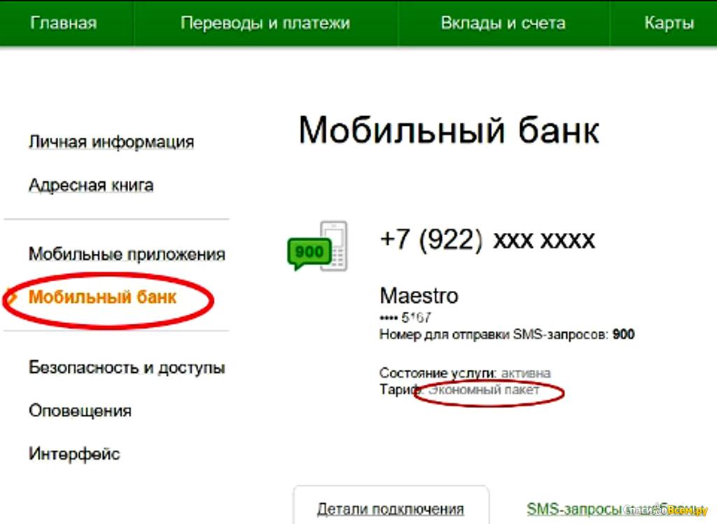 Как сделать перевод с карты сбербанка с мобильного