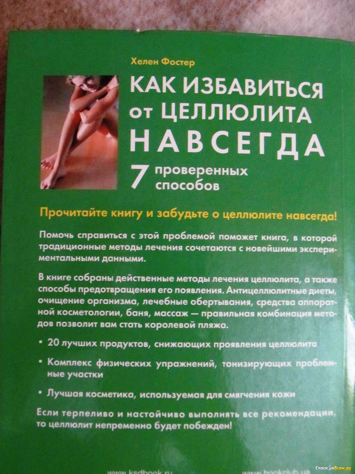 Самое эффективное при борьбе с целлюлитом