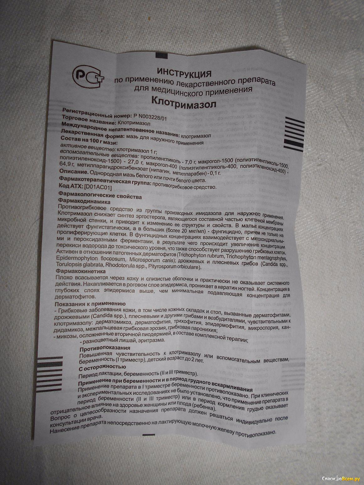 Клотримазол для беременных мазь инструкция по применению 872