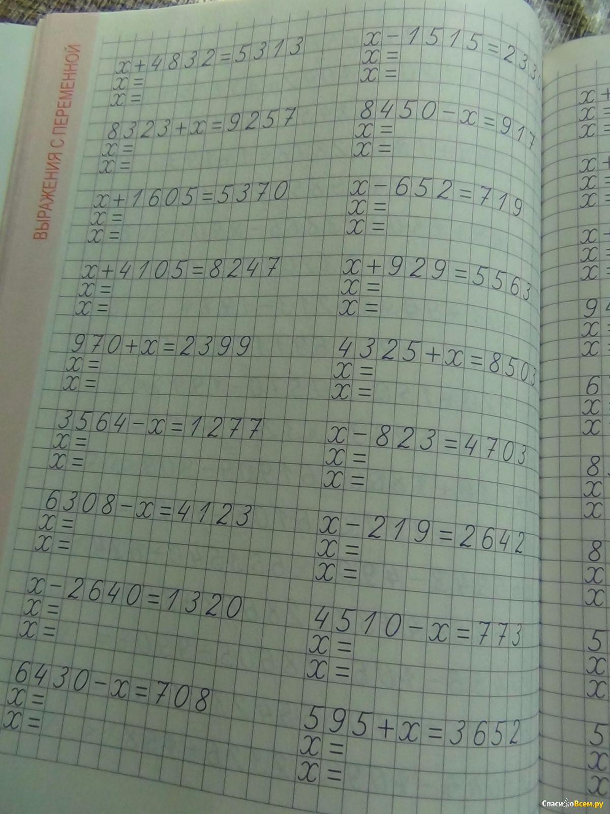 Математика Комплексный Тренажер 4 Класс Барковская
