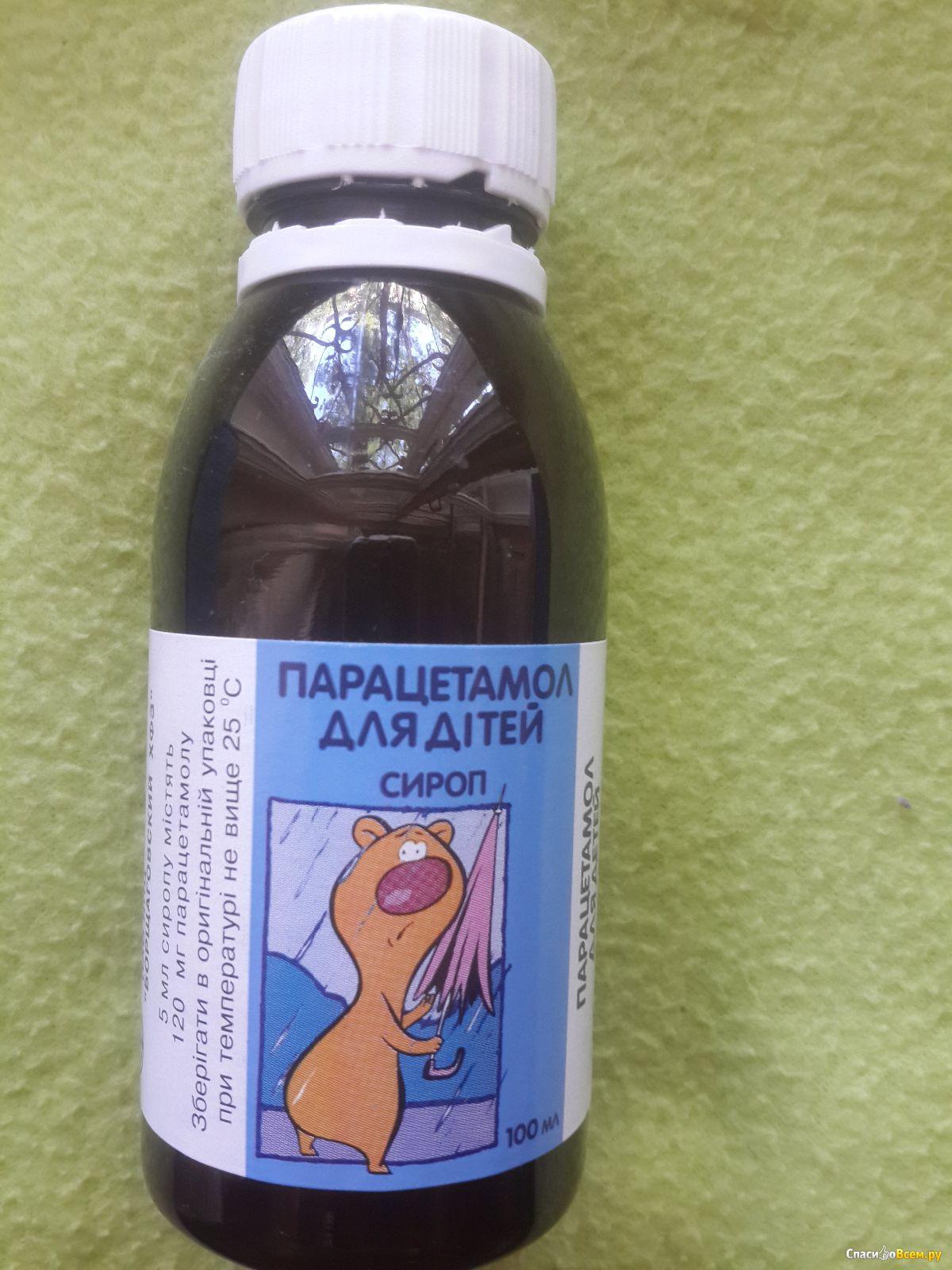 Парацетамол сироп для детей инструкция фото