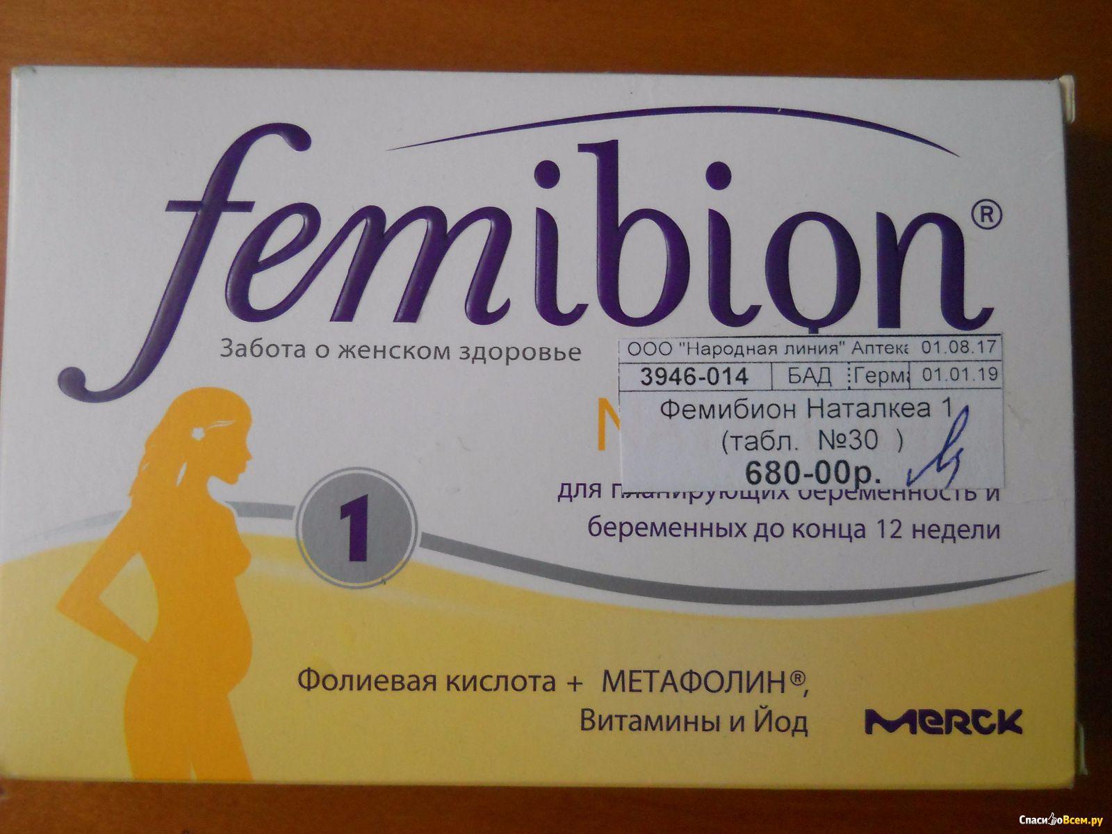 Фолиум витамины для беременных 1