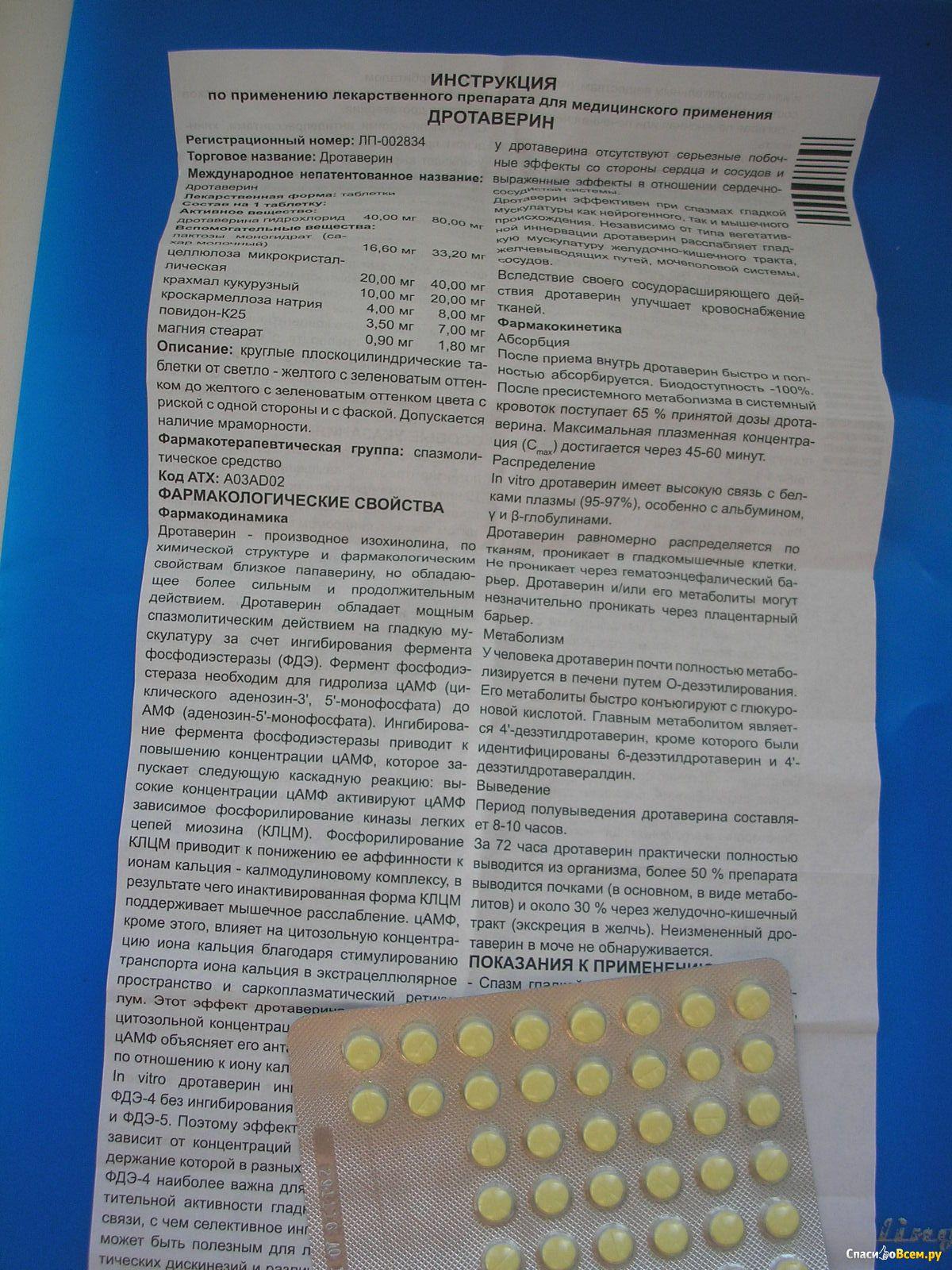 дротаверин инструкция по применению
