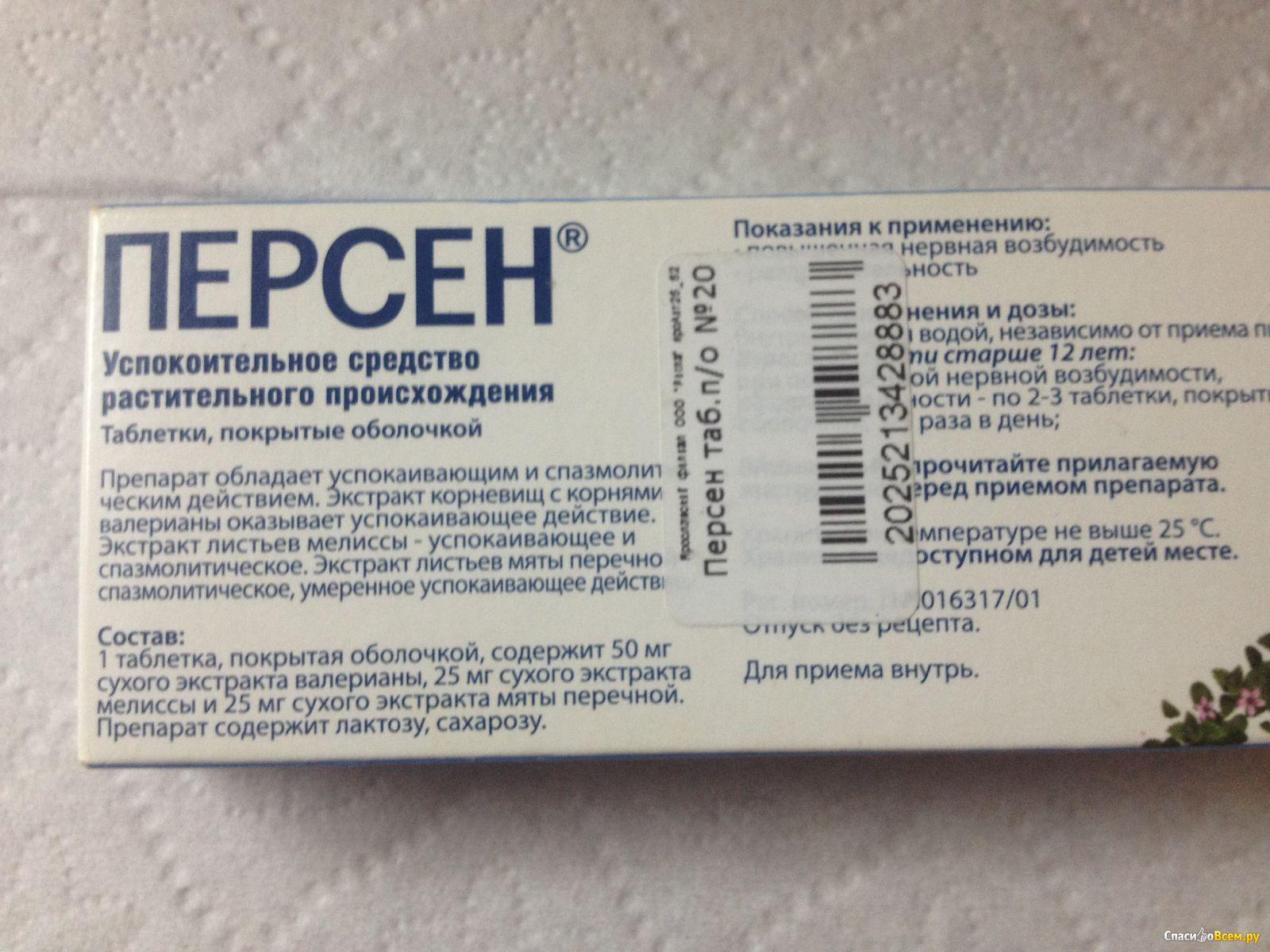 Сильное успокоительное средство в таблетках