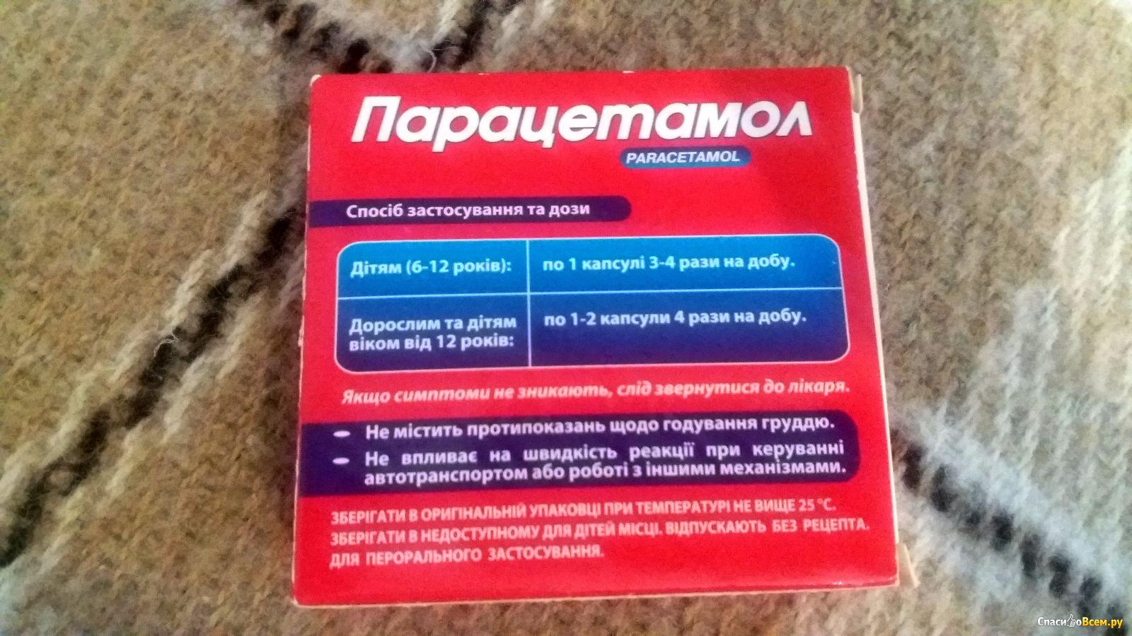 Дозировка парацетамола для беременных при температуре 87