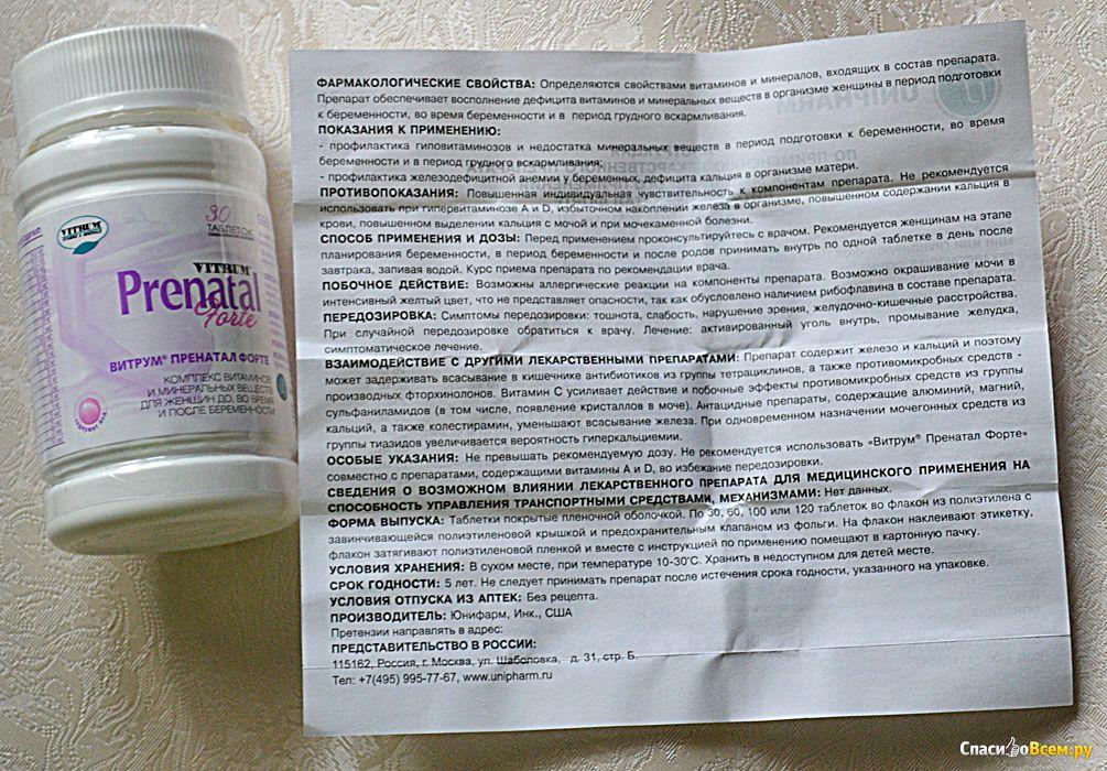 Фолиум витамины для беременных 83