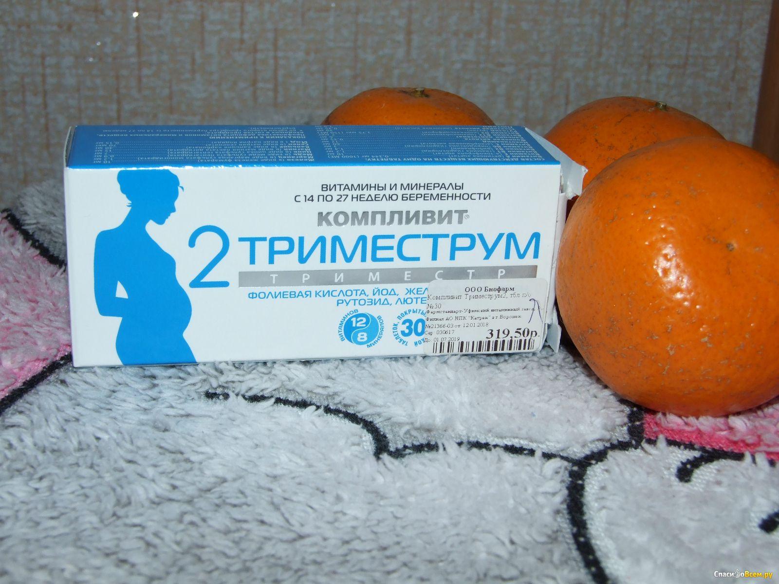 Курсы для беременных что нужно знать 7