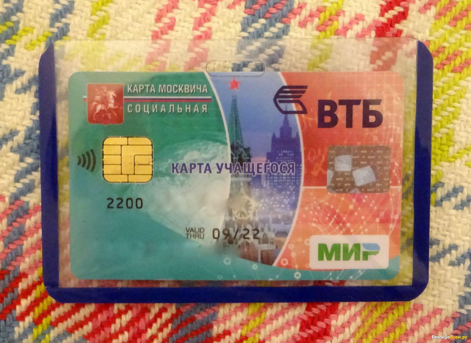 Социальная карта москвича: кому положена и как получить? 50