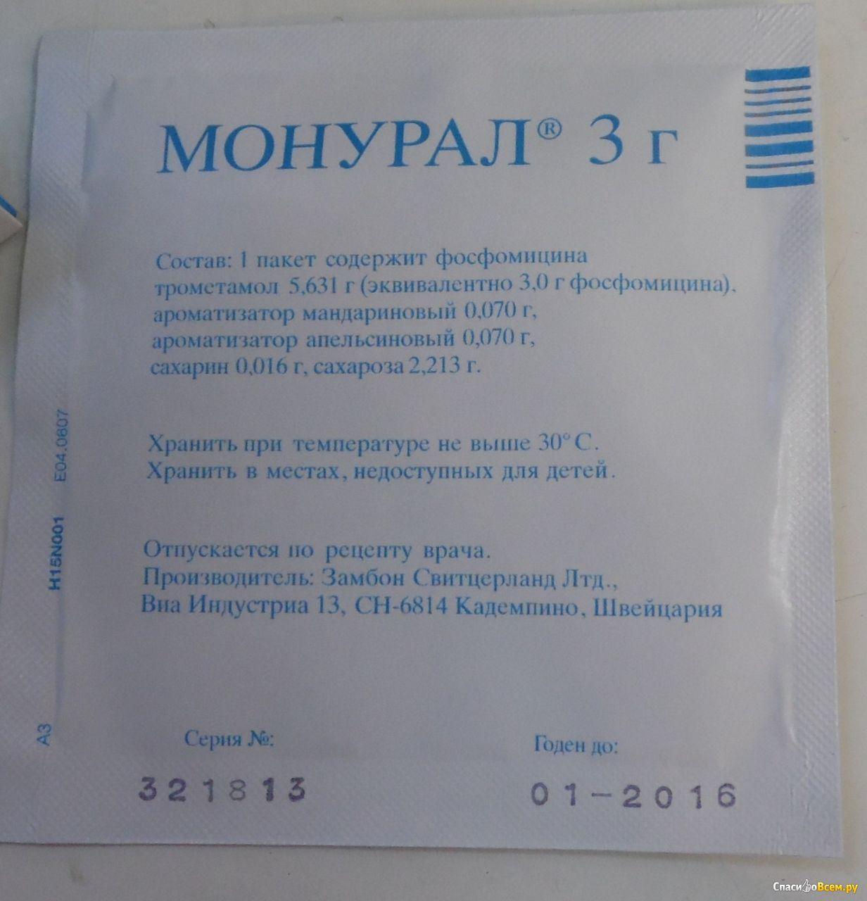 Цистит монурал температура - Женские заболевания